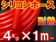 シリコン(4mm)赤●【商品一覧】耐熱バキューム汎用Φ4パイ/4ミリ/レッド/シリコンホース/インダクションホース/ターボホース