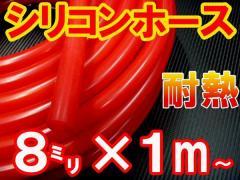 シリコン(8mm)赤●メール便 送料無料/耐熱バキューム汎用Φ8パイ/8ミリ/レッド/ターボ/ラジエーター/バキューム/シリコンホース