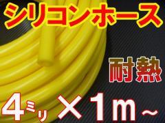 シリコン(4mm)黄●【商品一覧】耐熱バキューム汎用Φ4パイ/4ミリ/イエロー/シリコンホース/インダクションホース/ターボホース