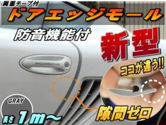 シリコン ドアモール (h型) 灰//【商品一覧】グレー 長さ1m 新型 汎用エッジガード 3M両面テープ貼付済 サイドドア【外装】