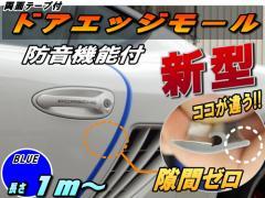 シリコン ドアモール (h型) 青//【商品一覧】ブルー 長さ1m 新型 汎用エッジガード 3M両面テープ貼付済 サイドドア【外装】