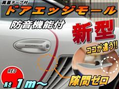 シリコン ドアモール (h型) 赤//レッド 長さ1m 新型 汎用エッジガード 3M両面テープ貼付済 サイドドア ドアプロテクター【外装】