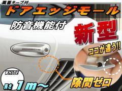 シリコン ドアモール (h型) 白//ホワイト 長さ1m 新型 汎用エッジガード 3M両面テープ貼付済 サイドドア ドアプロテクター【外装】