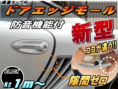 シリコン ドアモール (h型) 黒//ブラック 長さ1m 新型 汎用エッジガード 3M両面テープ貼付済 サイドドア ドアプロテクター【外装】