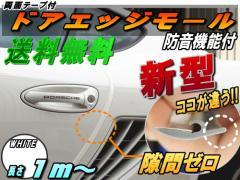 シリコン ドアモール (h型) 白▼メール便 送料無料 ホワイト 長さ1m 新型 汎用エッジガード 3M両面テープ貼付済 サイドドア【外装】