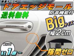シリコン ドアモール (T型) 白▼メール便 送料無料 ホワイト 長さ1m 新型 汎用エッジガード 3M両面テープ貼付済 簡単施工【外装】
