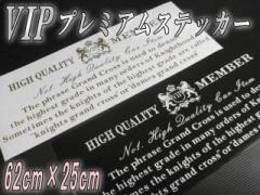 VIPステッカー(白)●宅急便 送料無料/ホワイト ジャンクション/プロデュースJP/アルファベット/文字/シール検:ギャルソン/GARSON/dad