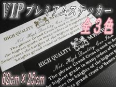 VIPステッカー(金)●ゴールドジャンクション/プロデュースJP/アルファベット/文字/シール検:ギャルソン/GARSON/dad/d.a.d【外装】