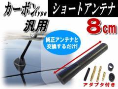 カーボンアンテナ黒8cm//【商品一覧】汎用シームレス ショートアンテナ ブラック80mm車載用/ユーロタイプ ネジ径M5 M6純正 交換用