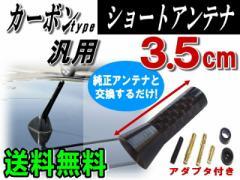 カーボンアンテナ黒3.5cm//【メール便 送料無料】汎用シームレス ショートアンテナ ブラック35mm車載用/ユーロタイプ ネジ径M5 M6