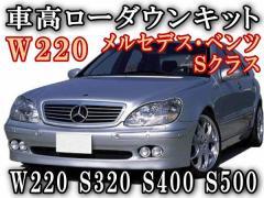 W220ローダウン◎【商品一覧】Sクラス/S320/S350/S400/S500/S55AMG/車高調節キット前期/後期 対応エアサスキット