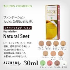 ジュポン化粧品 ナチュラルスィートファンデーション 30mL 肌色ミックスタイプ