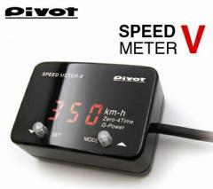 Pivot スピードメーター S2000 AP1  「SPEED METER V」  (ピボット リミッターカット機能付)