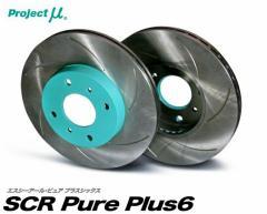 プロジェクトミュー SCR Pure Plus6 [リア] インプレッサ GC8 E型 (WRX/WRX-RA STi-Ver.4)   (Projectμ ブレーキローター)