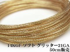 14KGF グリッター ワイヤー[ソフト] 21GA(0.72mm)【50cm販売】【天然石ビーズ専門店】