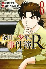 金田一少年の事件簿R 8巻