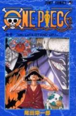 ONE PIECE-ワンピース- 1〜10巻セット