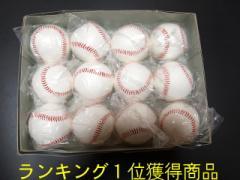超!最安値! 新規格・低反発球・牛皮革硬式 野球ボール 1ダース 楽天ランキング1位商品!4ダース以上送料無料