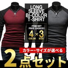 まとめ買い サイズカラー選べる 2点セット 福袋 Tシャツ メンズ 長袖 カットソー バイカラー スポーティー カジュアル 送料無料