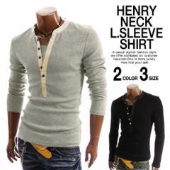 BUZZ WEAR[バズ ウェア] Tシャツ メンズ 長袖 無地 キレイめ カットソー ヘンリーネック ロンT トップス ストレッチ 黒 グレー 送料無料