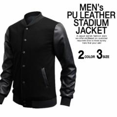 スタジャン風ジャケット メンズ スタジアムジャケット アウター カジュアル PUレザー 軽量 薄手 黒 赤 紺 青 グレー 送料無料