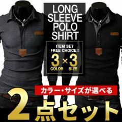 まとめ買い サイズカラー選べる 2点セット 福袋 ポロシャツ メンズ 長袖 カジュアルシャツ ミリタリー エポレット 送料無料