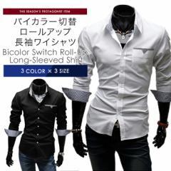 BUZZ WEAR [バズ ウェア] ワイシャツ メンズ カジュアルシャツ ボタンダウン 長袖 無地 ロールアップ トップス ビジネス コーデ 黒 青