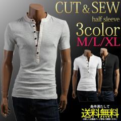 在庫処分 一掃 売り尽くし 処分品 現品 限り Tシャツ メンズ 無地 半袖 カットソー ヘンリーネック ロンT  カジュアルシャツ