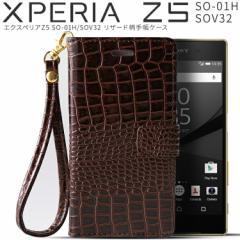 送料無料 スマートフォンケース メンズ レディース スマートフォン XperiaZ5 SO-01H SOV32 リザード柄 手帳型ケース タブレット