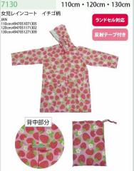 送料無料 レインコート キッズ 雨具 ランドセル対応 イチゴ柄 女児 子供服 洋品