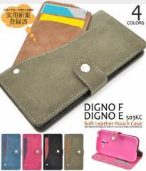 送料無料 スマートフォンケース 小物 スマホケース DIGNO F E 503KC ディグノ用 スライドカードポケット ソフトレザーケース