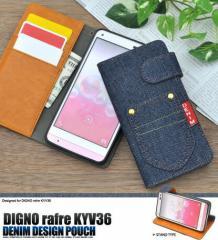 送料無料 スマートフォンケース 小物 スマホケース DIGNO rafre KYV36 ディグノ ラフレ L用 デニムデザイン スタンド ケースポーチ