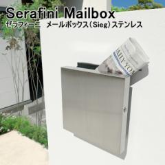 ポスト 郵便受け 壁掛け郵便ポスト 鍵付き Serafini Mailbox ジーク ステンレス デザインポスト  高級 ドイツポスト