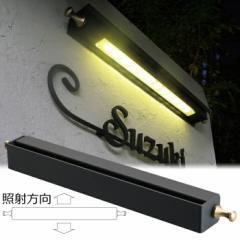 照明 LED 表札 表札灯 クラッツァ type-2 NL1-L23 スチール 真鍮 ロートアイアンの表札を美しく演出する 照明器具 外灯 100V 9W