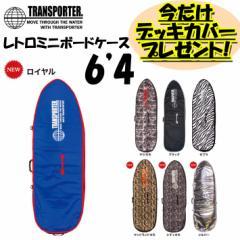 [NEWカラー登場!] レトロミニケース 6'4 TRANSPORTER トランスポーター RETRO MINI CASE サーフボードケース ハードケース