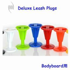 【POD】ボディーボード用  カラープラグ DELUXE LEASH PLUGS
