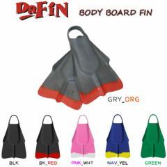 [送料無料] DA FIN 【ダフィン】 BBフィン ボディボード用フィン スイムフィン DaFin [ユニセックス]
