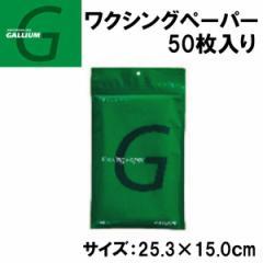 GALLIUM ガリウム ワクシングペーパー 50枚入り TU0006 スノーボード・ワキシングペーパー・ホットワックス