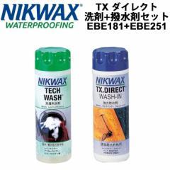 NIKWAX 【ニクワックス】 洗剤+撥水剤セット [EBE181+EBE251] Loftテックウォッシュ+TXダイレクトウォッシュイン スノーウェア用