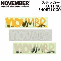 NOVEMBER【ノベンバー】ステッカー CUTTING SHORT LOGO カッティング ショートロゴ スノーボード ステッカー