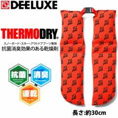 DEELUXE ディーラックス  THERMO DRY サーモドライ スノーボード ブーツ乾燥剤