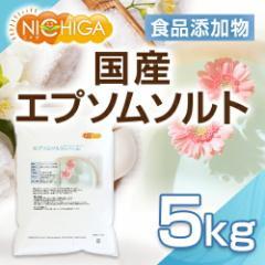 エプソムソルト 5kg 硫酸マグネシウム 5kg 食品添加物 [02] NICHIGA ニチガ