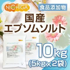エプソムソルト 5kg×2袋 硫酸マグネシウム 5kg×2袋 食品添加物 [02] NICHIGA ニチガ