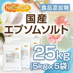 エプソムソルト 5kg×5袋 【送料無料】 硫酸マグネシウム 5kg×5袋 食品添加物 [02]