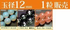≪1粒売り12mm≫●送料無料有●卸25円●粒・バラ...