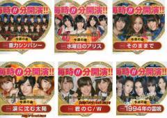 ぱちんこ AKB48 挿し札 重力シンパシー〜コンプリート12枚セット〜