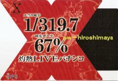 台挿し札 X-Japan ジャパン 【非売品】