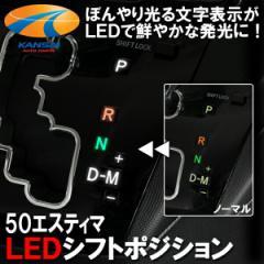 ★GARAXギャラクス★LEDシフトポジション50系エスティマ[クリアカラー]