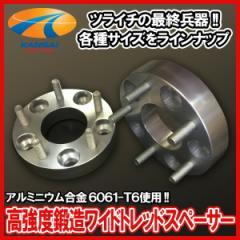 超高強度鍛造ワイドトレッドスペーサー[PCD114.3-5H-P1.5 30mm]