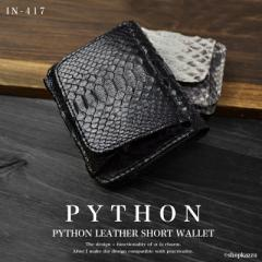 ★送料無料★ 折り財布 メンズ 蛇革 パイソンレザー ボックス型 二つ折り 大容量 ショートウォレット (2色) 【IN-417】